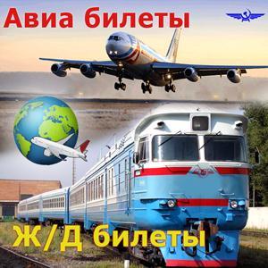 Авиа- и ж/д билеты Саянска