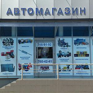 Автомагазины Саянска