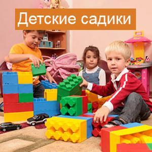 Детские сады Саянска