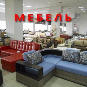 Магазины мебели Саянска