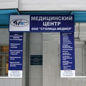 Медицинские центры Саянска