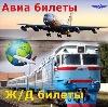 Авиа- и ж/д билеты в Саянске