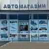 Автомагазины в Саянске