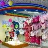 Детские магазины в Саянске
