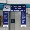 Медицинские центры в Саянске