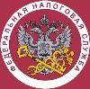 Налоговые инспекции, службы в Саянске