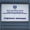 Отделения полиции в Саянске
