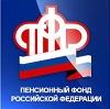 Пенсионные фонды в Саянске