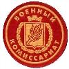 Военкоматы, комиссариаты в Саянске