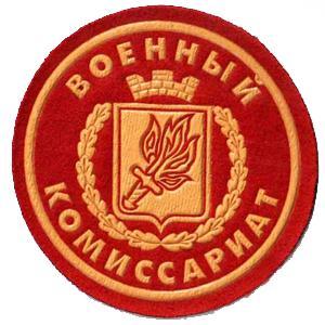 Военкоматы, комиссариаты Саянска